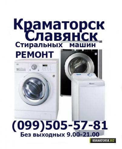Частные объявления краматорска ремонт стиральных машин харьков свежие вакансии хостесс