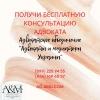 Бесплатная правовая помощь,  адвокат,  юрист Харьков
