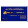 ХС-510 Эмаль от производителя ЛКМТУ 2313-022-87441750-2009 Для окраски надстроек и надводного борта судов неограниченного район