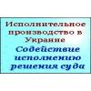 Исполнительное производство в Украине.   Исполнение решения суда