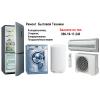 098 385 73  72 Мастер по ремонту холодильников и стиральных машин.