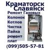 Ремонт газовых котлов и колонок,     двухконтурных котлов,    турбированных,    напольных на дому Краматорск,    Славянск