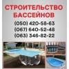 Строительство бассейнов Краматорск.  Бассейн цена в Краматорске.