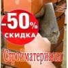 Суперскидки минус 17 - 50% на окна REHAU,    плитка,    сантехнику,    кондиционеры Gree и Mitsubishi Electric Киев