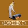 Домсервис 77  - современные кровельные технологии в Запорожье